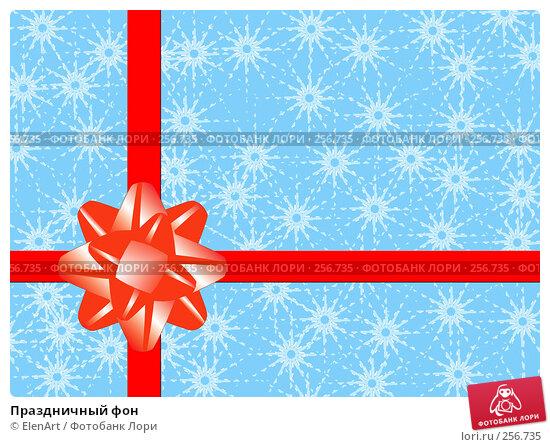 Купить «Праздничный фон», иллюстрация № 256735 (c) ElenArt / Фотобанк Лори