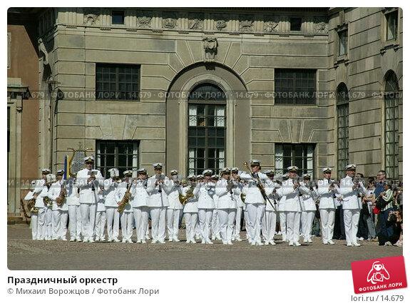 Праздничный оркестр, фото № 14679, снято 26 августа 2007 г. (c) Михаил Ворожцов / Фотобанк Лори