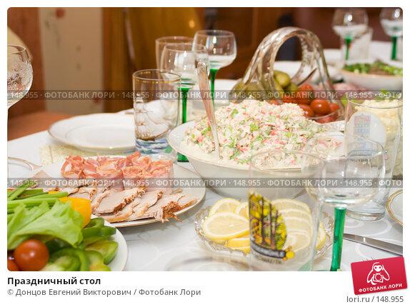 Купить «Праздничный стол», фото № 148955, снято 15 декабря 2007 г. (c) Донцов Евгений Викторович / Фотобанк Лори
