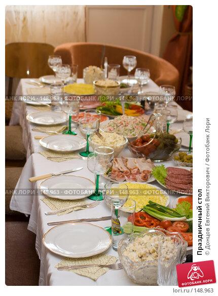 Праздничный стол, фото № 148963, снято 15 декабря 2007 г. (c) Донцов Евгений Викторович / Фотобанк Лори