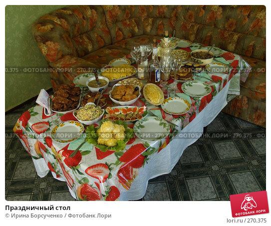 Праздничный стол, фото № 270375, снято 18 июня 2007 г. (c) Ирина Борсученко / Фотобанк Лори