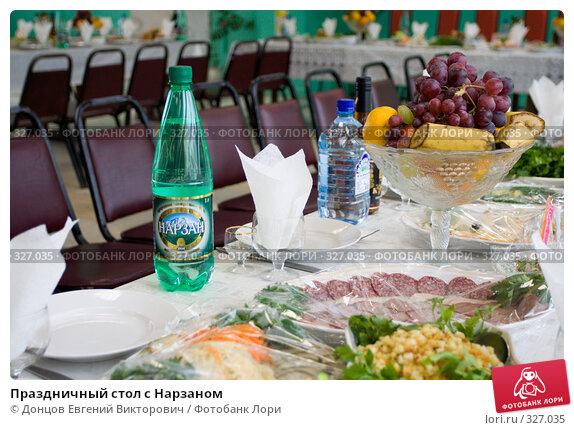 Праздничный стол с Нарзаном, фото № 327035, снято 10 мая 2008 г. (c) Донцов Евгений Викторович / Фотобанк Лори