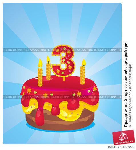Картинки для торта для малыша 3 года