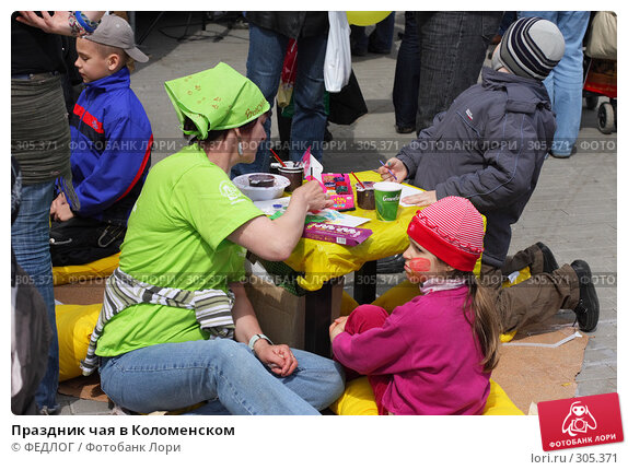 Праздник чая в Коломенском, фото № 305371, снято 31 мая 2008 г. (c) ФЕДЛОГ.РФ / Фотобанк Лори