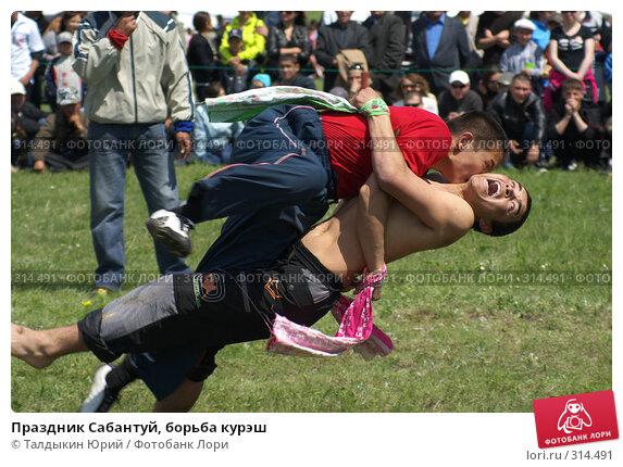 Праздник Сабантуй, борьба курэш, фото № 314491, снято 31 мая 2008 г. (c) Талдыкин Юрий / Фотобанк Лори