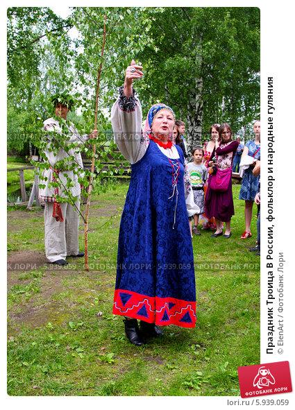 Купить «Праздник Троица В России, фольклор и народные гуляния», фото № 5939059, снято 23 июня 2013 г. (c) ElenArt / Фотобанк Лори