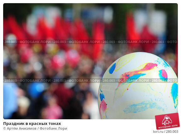Купить «Праздник в красных тонах», фото № 280003, снято 9 мая 2008 г. (c) Артём Анисимов / Фотобанк Лори