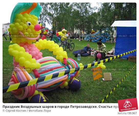 Купить «Праздник Воздушных шаров в городе Петрозаводске. Счастье привалило», фото № 99967, снято 30 июня 2007 г. (c) Сергей Костин / Фотобанк Лори