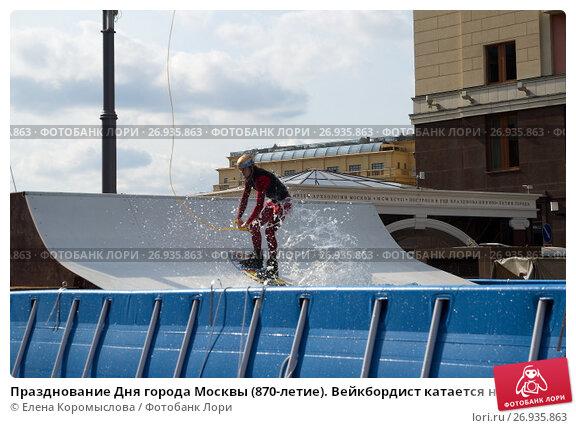 Купить «Празднование Дня города Москвы (870-летие). Вейкбордист катается на волне в вейк-парке на площади Революции», эксклюзивное фото № 26935863, снято 10 сентября 2017 г. (c) Елена Коромыслова / Фотобанк Лори