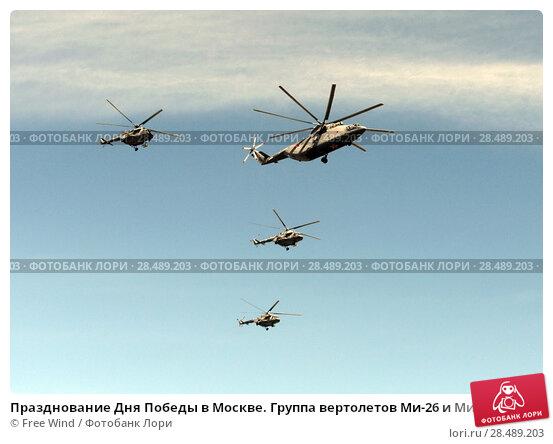 Купить «Празднование Дня Победы в Москве. Группа вертолетов Ми-26 и Ми-8 пролетает в небе над Красной площадью», фото № 28489203, снято 9 мая 2018 г. (c) Free Wind / Фотобанк Лори