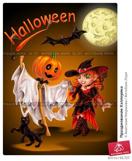 Празднование Хэллоуина, иллюстрация № 92727 (c) Анастасия Некрасова / Фотобанк Лори