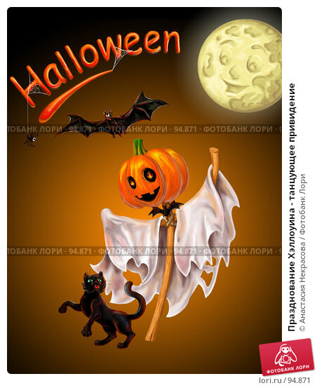 Купить «Празднование Хэллоуина - танцующее привидение», иллюстрация № 94871 (c) Анастасия Некрасова / Фотобанк Лори