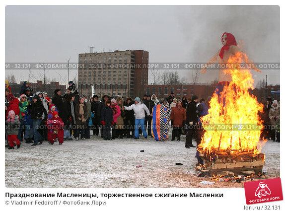 Празднование Масленицы, торжественное сжигание Масленки, фото № 32131, снято 18 февраля 2007 г. (c) Vladimir Fedoroff / Фотобанк Лори