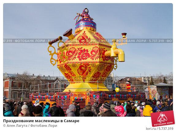 Купить «Празднование масленицы в Самаре», фото № 5737319, снято 2 марта 2014 г. (c) Ален Лагута / Фотобанк Лори