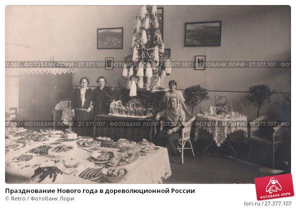 Купить «Празднование Нового года в дореволюционной России», фото № 27377107, снято 18 февраля 2019 г. (c) Retro / Фотобанк Лори