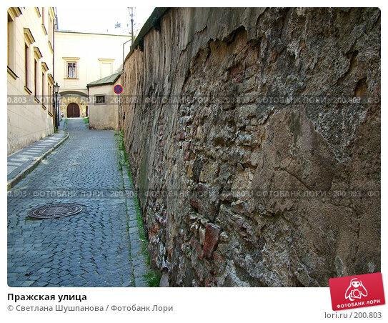 Пражская улица, фото № 200803, снято 12 мая 2006 г. (c) Светлана Шушпанова / Фотобанк Лори