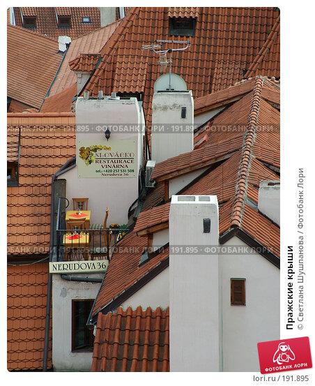 Пражские крыши, фото № 191895, снято 7 мая 2006 г. (c) Светлана Шушпанова / Фотобанк Лори