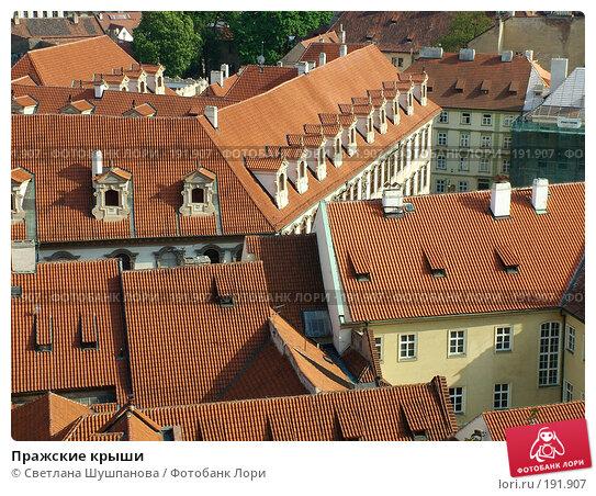 Пражские крыши, фото № 191907, снято 7 мая 2006 г. (c) Светлана Шушпанова / Фотобанк Лори