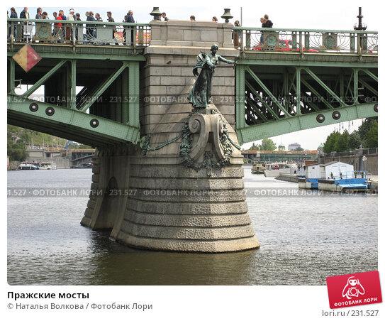 Пражские мосты, эксклюзивное фото № 231527, снято 16 мая 2007 г. (c) Наталья Волкова / Фотобанк Лори