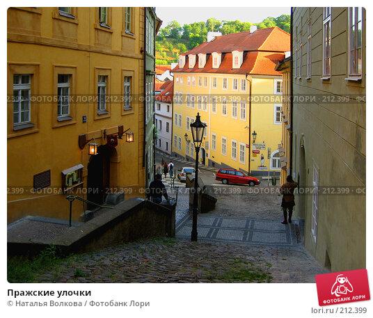 Пражские улочки, эксклюзивное фото № 212399, снято 19 мая 2007 г. (c) Наталья Волкова / Фотобанк Лори