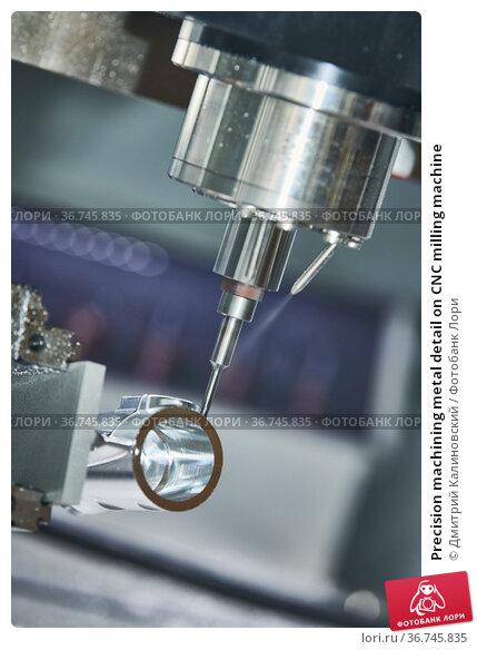 Precision machining metal detail on CNC milling machine. Стоковое фото, фотограф Дмитрий Калиновский / Фотобанк Лори
