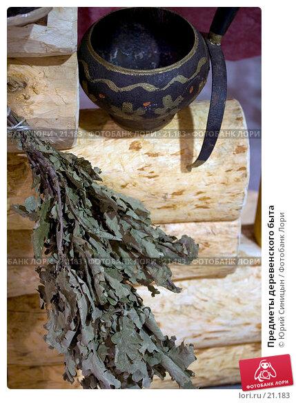 Предметы деревенского быта, фото № 21183, снято 2 марта 2007 г. (c) Юрий Синицын / Фотобанк Лори
