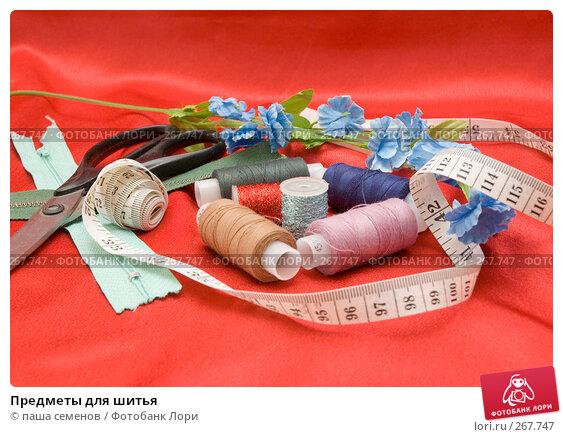 Предметы для шитья, фото № 267747, снято 10 апреля 2008 г. (c) паша семенов / Фотобанк Лори