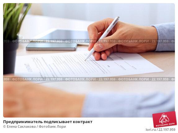 Купить «Предприниматель подписывает контракт», фото № 22197959, снято 12 сентября 2015 г. (c) Елена Саклакова / Фотобанк Лори