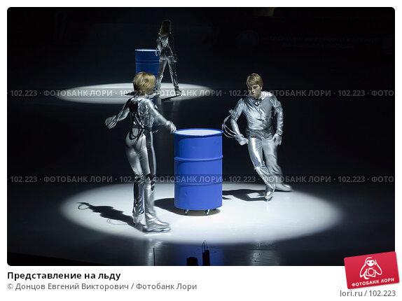Представление на льду, фото № 102223, снято 27 июня 2017 г. (c) Донцов Евгений Викторович / Фотобанк Лори