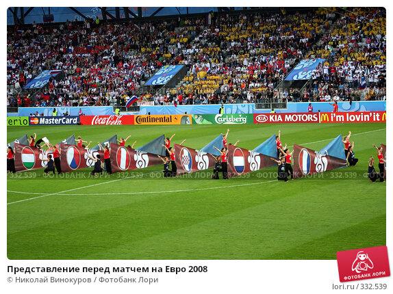 Купить «Представление перед матчем на Евро 2008», эксклюзивное фото № 332539, снято 13 декабря 2017 г. (c) Николай Винокуров / Фотобанк Лори