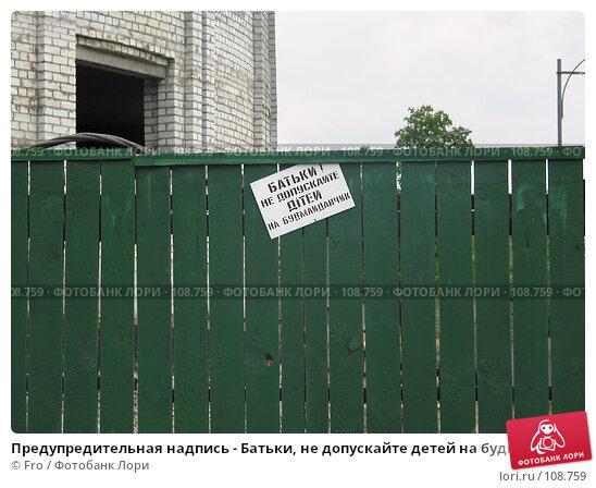 Предупредительная надпись - Батьки, не допускайте детей на будмайданчик, фото № 108759, снято 3 мая 2004 г. (c) Fro / Фотобанк Лори