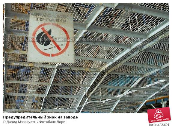 Предупредительный знак на заводе, фото № 2691, снято 11 июля 2004 г. (c) Давид Мзареулян / Фотобанк Лори