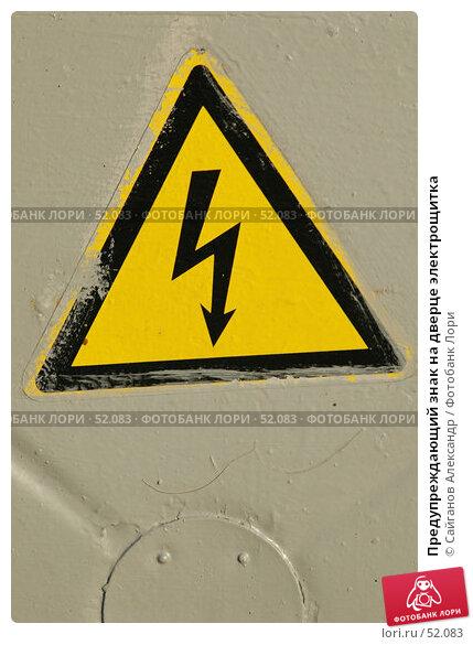 Предупреждающий знак на дверце электрощитка, фото № 52083, снято 20 мая 2007 г. (c) Сайганов Александр / Фотобанк Лори