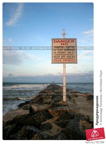 Купить «Предупреждение», фото № 79739, снято 11 августа 2006 г. (c) Александр Телеснюк / Фотобанк Лори
