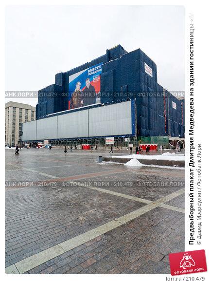 Предвыборный плакат Дмитрия Медведева на здании гостиницы «Москва», фото № 210479, снято 18 февраля 2008 г. (c) Давид Мзареулян / Фотобанк Лори