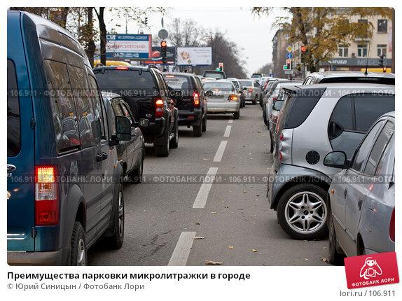 Преимущества парковки микролитражки в городе, фото № 106911, снято 31 октября 2007 г. (c) Юрий Синицын / Фотобанк Лори