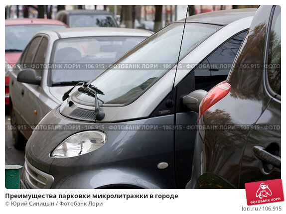 Преимущества парковки микролитражки в городе, фото № 106915, снято 31 октября 2007 г. (c) Юрий Синицын / Фотобанк Лори