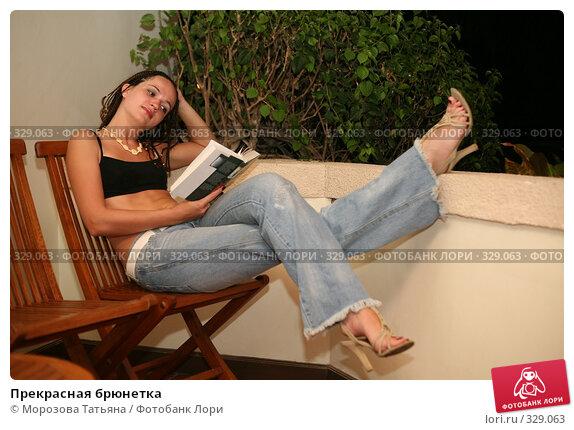 Прекрасная брюнетка, фото № 329063, снято 28 октября 2007 г. (c) Морозова Татьяна / Фотобанк Лори