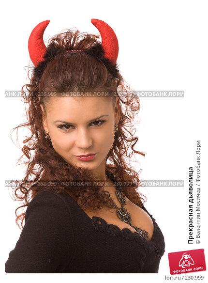 Прекрасная дьяволица, фото № 230999, снято 23 декабря 2007 г. (c) Валентин Мосичев / Фотобанк Лори