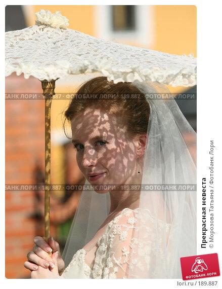 Купить «Прекрасная невеста», фото № 189887, снято 18 августа 2007 г. (c) Морозова Татьяна / Фотобанк Лори