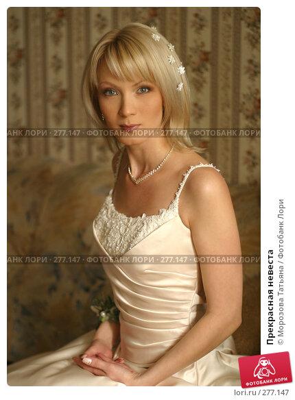 Прекрасная невеста, фото № 277147, снято 16 сентября 2006 г. (c) Морозова Татьяна / Фотобанк Лори