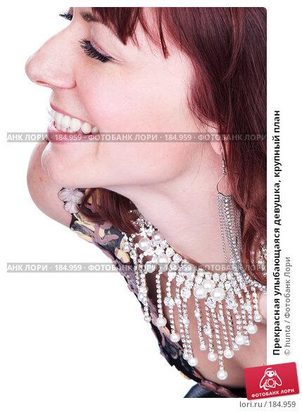 Купить «Прекрасная улыбающаяся девушка, крупный план», фото № 184959, снято 12 августа 2007 г. (c) hunta / Фотобанк Лори
