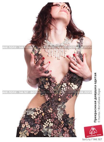 Купить «Прекраснная девушка одетая», фото № 144167, снято 12 августа 2007 г. (c) hunta / Фотобанк Лори