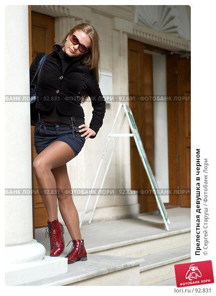 Купить «Прелестная девушка в черном», фото № 92831, снято 25 сентября 2007 г. (c) Сергей Старуш / Фотобанк Лори