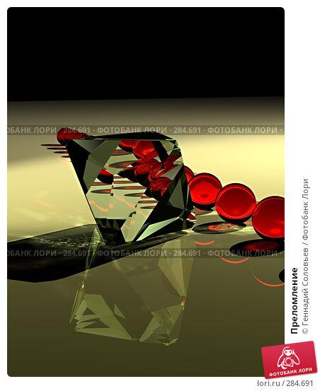 Преломление, иллюстрация № 284691 (c) Геннадий Соловьев / Фотобанк Лори