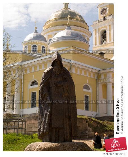 Купить «Преподобный Нил», эксклюзивное фото № 283011, снято 10 мая 2008 г. (c) Алина Голышева / Фотобанк Лори