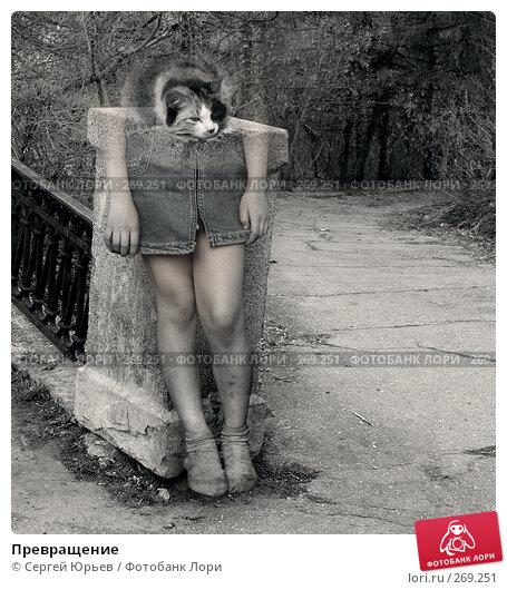 Превращение, фото № 269251, снято 23 мая 2006 г. (c) Сергей Юрьев / Фотобанк Лори