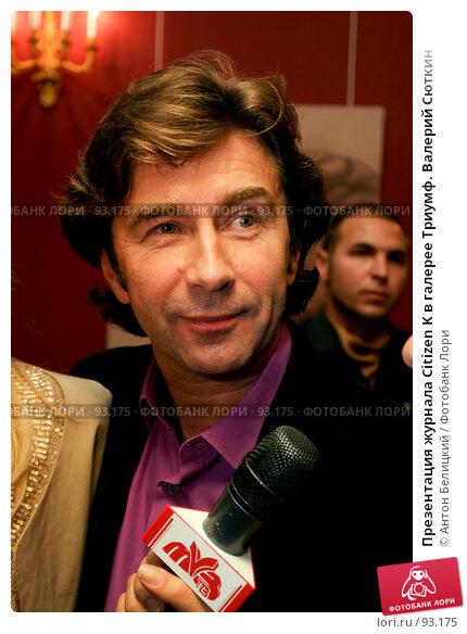 Презентация журнала Citizen K в галерее Триумф. Валерий Сюткин, фото № 93175, снято 2 октября 2007 г. (c) Антон Белицкий / Фотобанк Лори