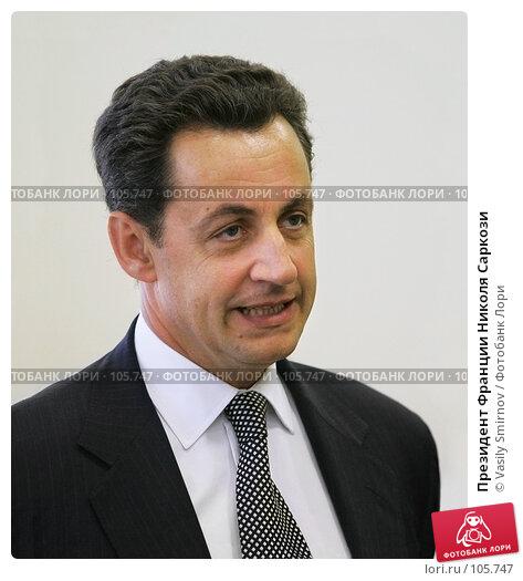 Купить «Президент Франции Николя Саркози», фото № 105747, снято 17 сентября 2004 г. (c) Vasily Smirnov / Фотобанк Лори