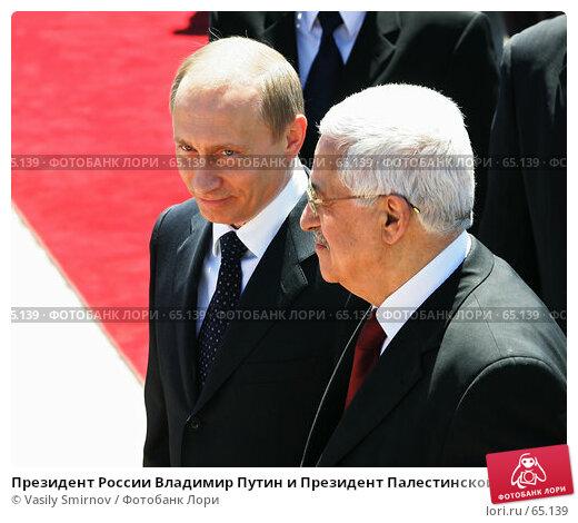 Президент России Владимир Путин и Президент Палестинской Автономии Махмуд Аббас, фото № 65139, снято 29 апреля 2005 г. (c) Vasily Smirnov / Фотобанк Лори